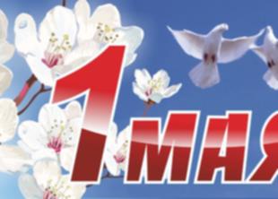 Праздник 1 мая в 2018 году
