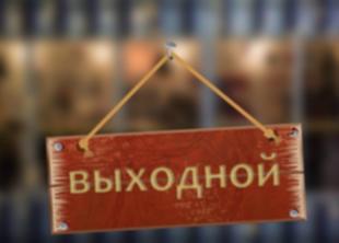 9 мая - 11 мая — Праздничные дни, склад закрыт