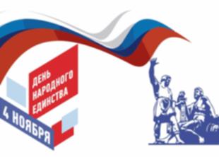 День народного единства 2020