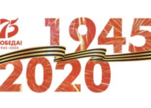 День победы 2020