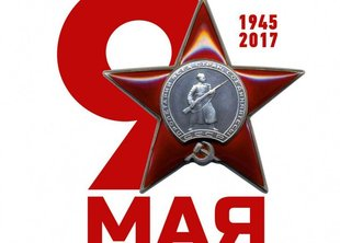 Поздравляем всех с 9 мая