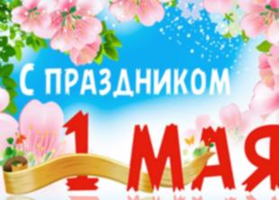 Поздравляем с Первомаем!